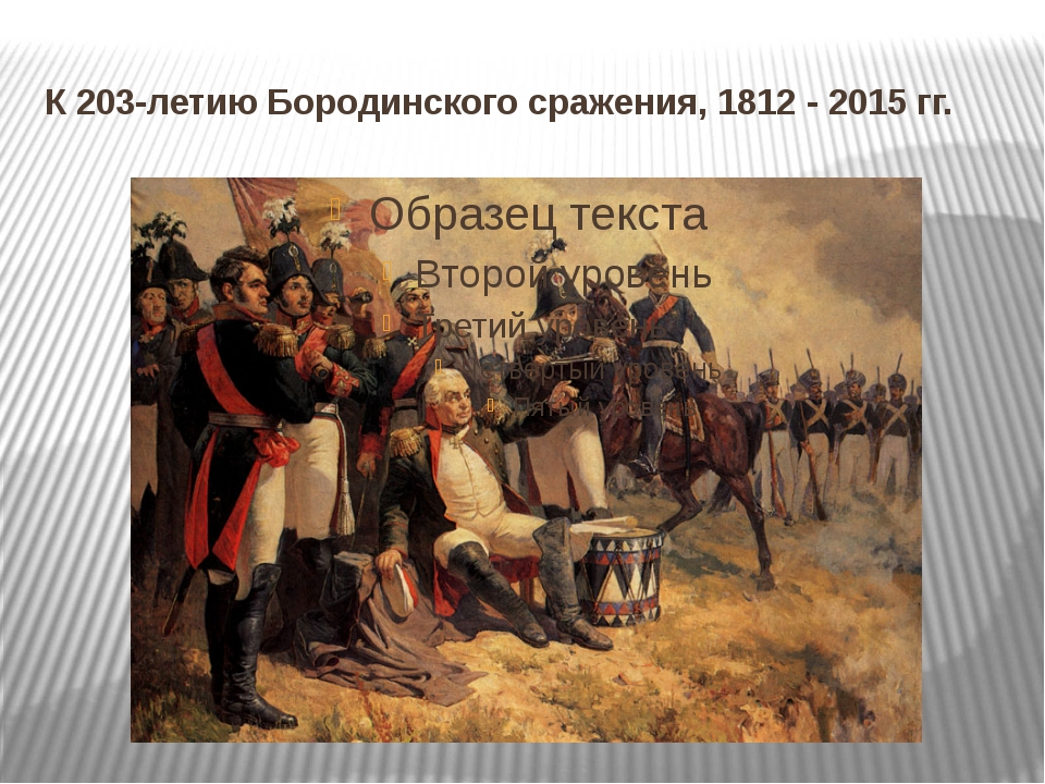 К 203-летию Бородинского сражения, 1812 - 2015 гг.