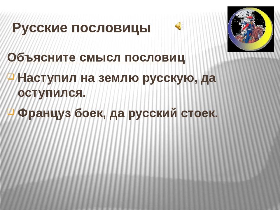 Русские пословицы Объясните смысл пословиц Наступил на землю русскую, да осту...