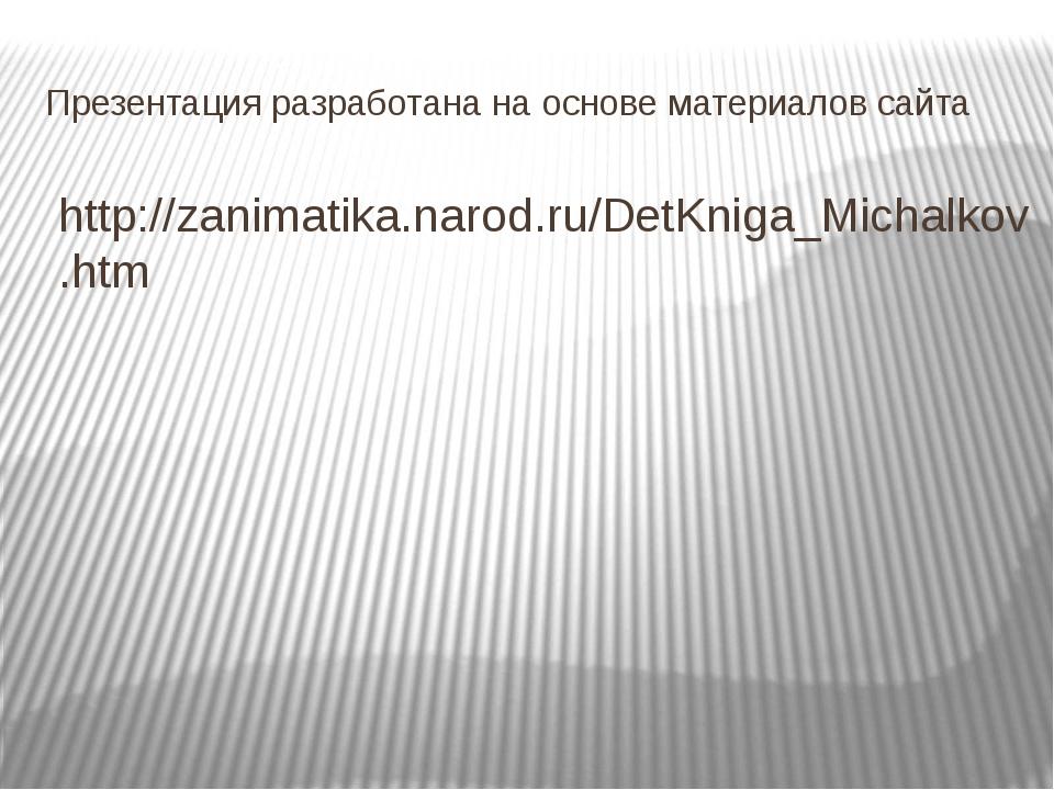 Презентация разработана на основе материалов сайта http://zanimatika.narod.ru...