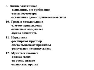 9.Взятие заложников -выполнить все требования -вести переговоры -оста