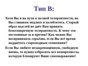 Тип В: Хотя Вы и на пути к полной толерантности, но Вы слишком медлите и коле