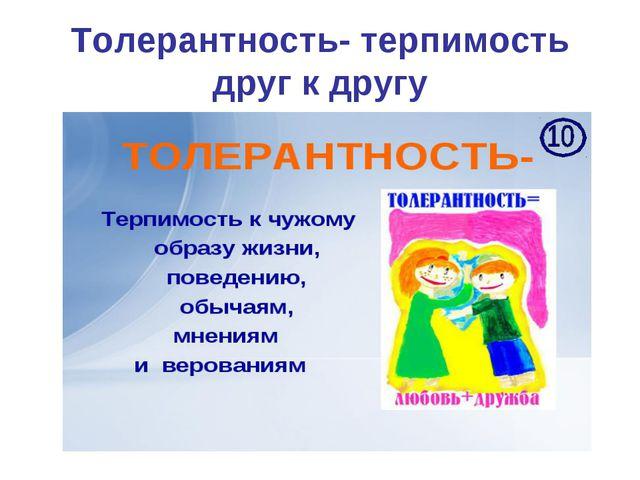 Толерантность- терпимость друг к другу