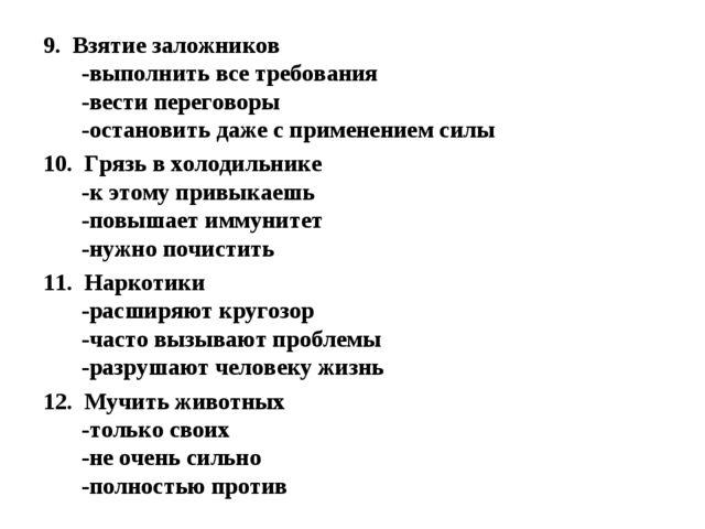 9.Взятие заложников -выполнить все требования -вести переговоры -оста...