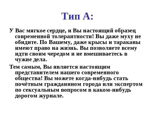 Тип A: У Вас мягкое сердце, и Вы настоящий образец современной толерантности...