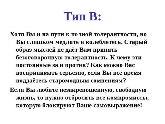 Тип В: Хотя Вы и на пути к полной толерантности, но Вы слишком медлите и коле...