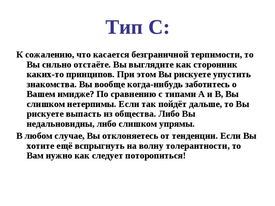 Тип С: К сожалению, что касается безграничной терпимости, то Вы сильно отстаё...