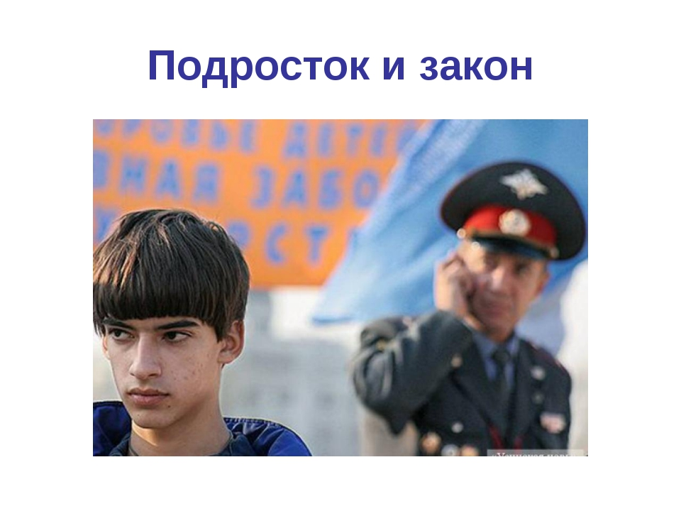 Подросток и закон