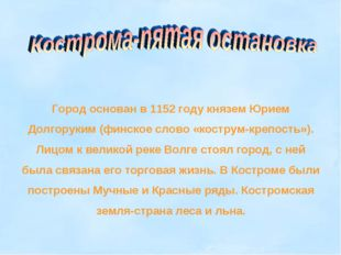 Город основан в 1152 году князем Юрием Долгоруким (финское слово «кострум-кре