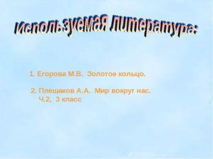 1. Егорова М.В. Золотое кольцо. 2. Плешаков А.А. Мир вокруг нас. Ч.2, 3 класс