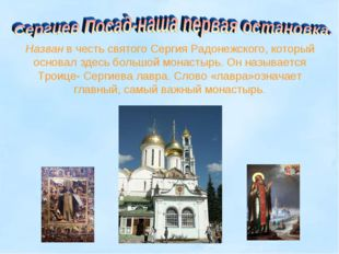 Назван в честь святого Сергия Радонежского, который основал здесь большой мон