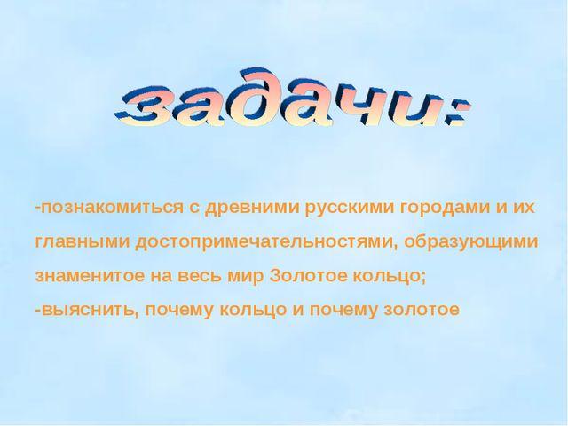 познакомиться с древними русскими городами и их главными достопримечательност...