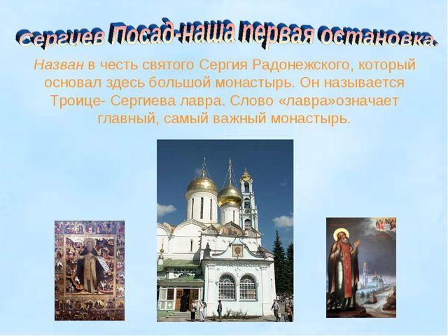 Назван в честь святого Сергия Радонежского, который основал здесь большой мон...