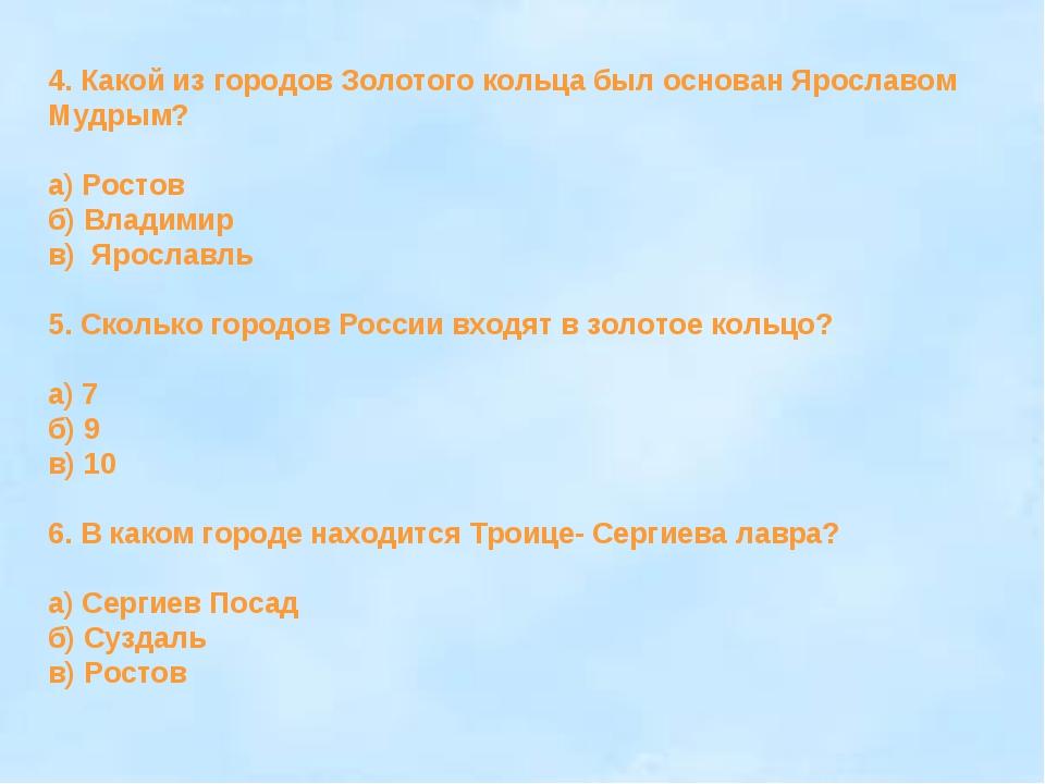 4. Какой из городов Золотого кольца был основан Ярославом Мудрым? а) Ростов б...