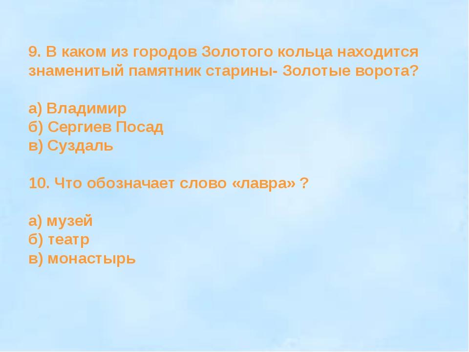 9. В каком из городов Золотого кольца находится знаменитый памятник старины-...