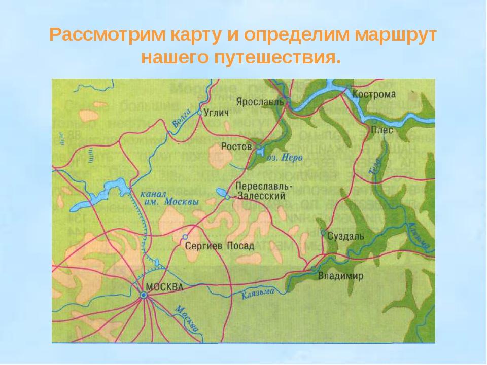 Рассмотрим карту и определим маршрут нашего путешествия.