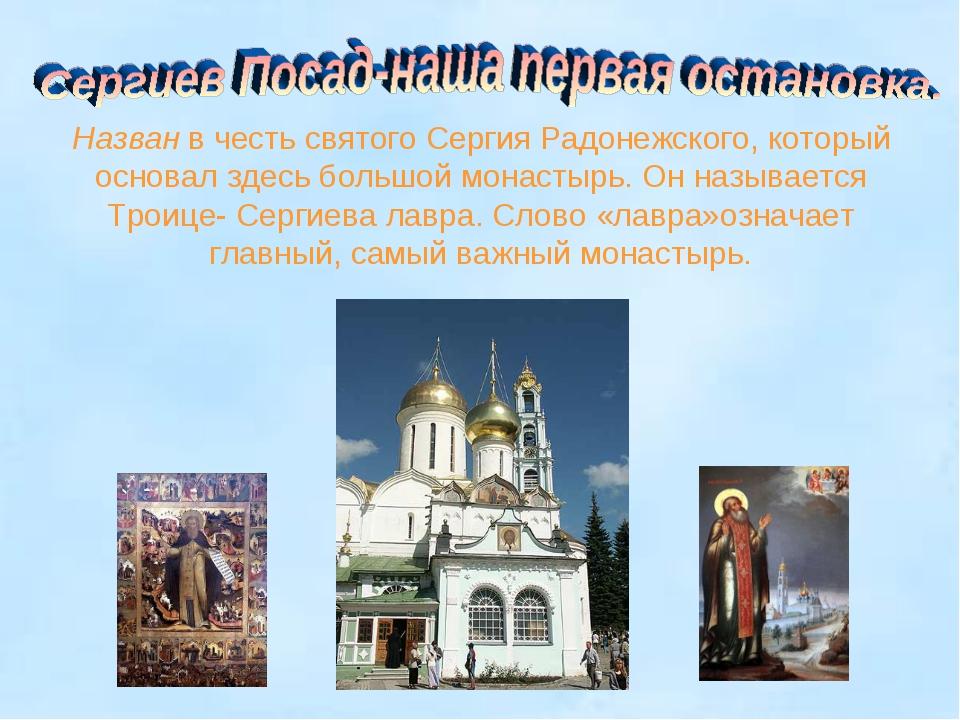 Презентация про город сергиев посад