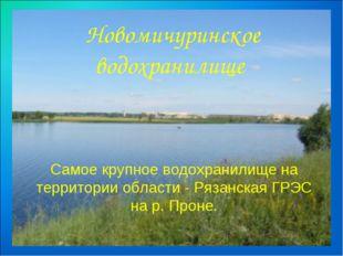 Самое крупное водохранилище на территории области - Рязанская ГРЭС на р. Прон