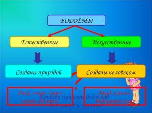 ? Приведи примеры водоёмов для каждой группы. Река, море, озеро, океан, болот