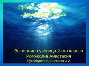 Выполнила ученица 2-ого класса Рогожкина Анастасия Руководитель Бычкова З А П