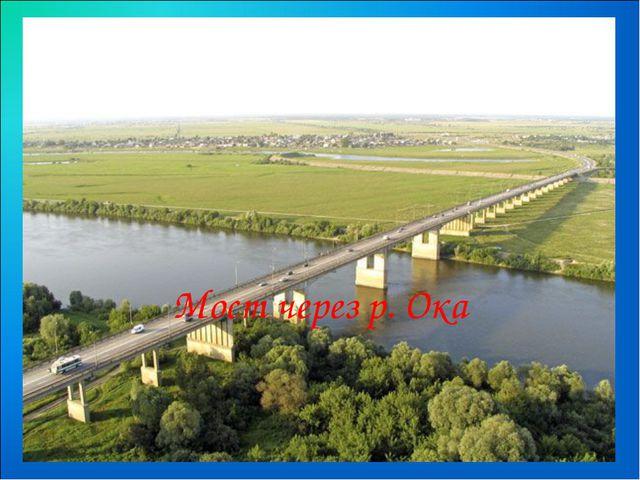 Мост через р. Ока