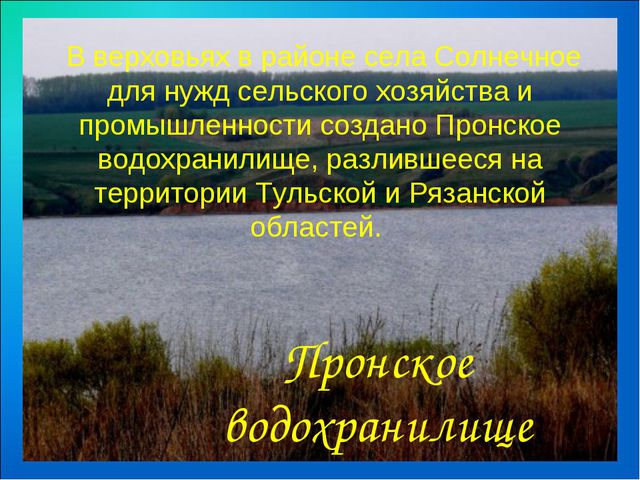 В верховьях в районе села Солнечное для нужд сельского хозяйства и промышлен...