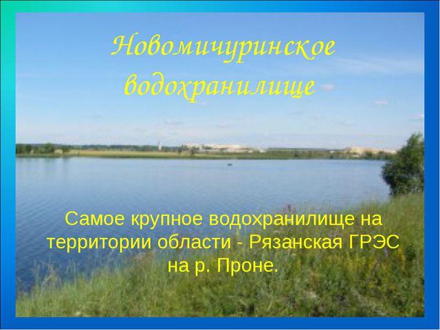 Самое крупное водохранилище на территории области - Рязанская ГРЭС на р. Прон...