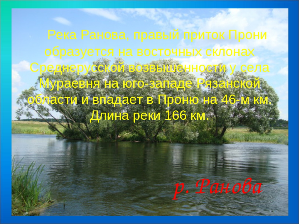 Река Ранова, правый приток Прони образуется на восточных склонах Среднерус...