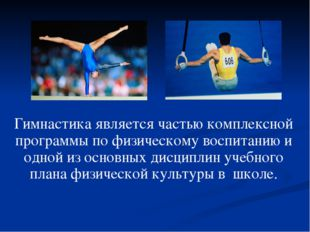 Гимнастика является частью комплексной программы по физическому воспитанию и