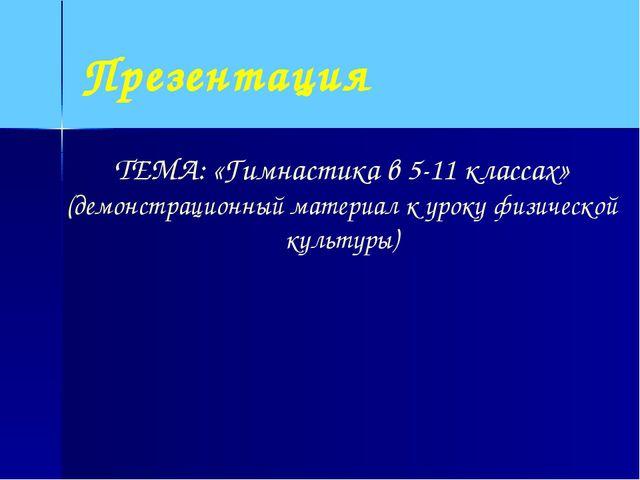Презентация ТЕМА: «Гимнастика в 5-11 классах» (демонстрационный материал к ур...