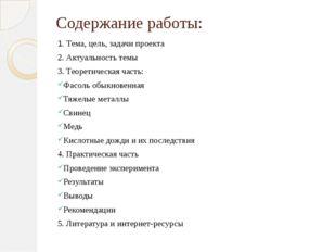 Содержание работы: 1. Тема, цель, задачи проекта 2. Актуальность темы 3. Теор