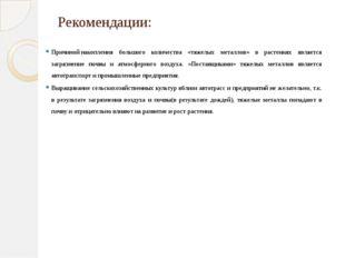 Рекомендации: Причинойнакопления большого количества «тяжелых металлов» в ра