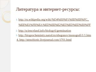 Литература и интернет-ресурсы: http://ru.wikipedia.org/wiki/%D4%E0%F1%EE%EB%F