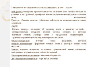 Тип проекта - ИССЛЕДОВАТЕЛЬСКАЯ ЭКСПЕРИМЕНТАЛЬНАЯ РАБОТА Цельработы: Опреде