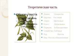Теоретическая часть Домен: Эукариоты Царство: Растения Отдел: Цветковые Класс
