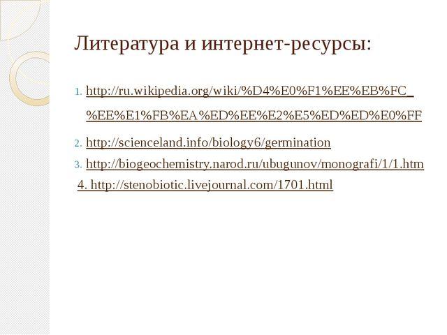 Литература и интернет-ресурсы: http://ru.wikipedia.org/wiki/%D4%E0%F1%EE%EB%F...