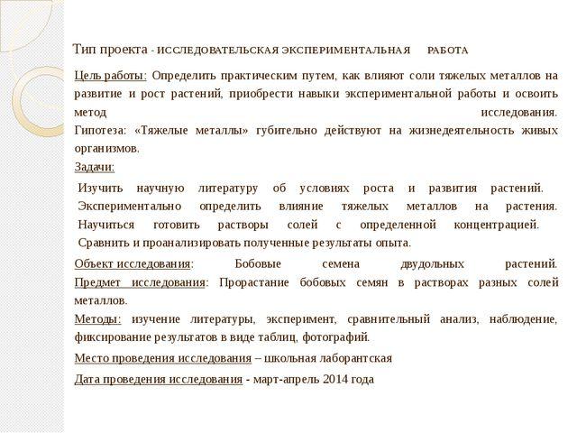 Тип проекта - ИССЛЕДОВАТЕЛЬСКАЯ ЭКСПЕРИМЕНТАЛЬНАЯ РАБОТА Цельработы: Опреде...