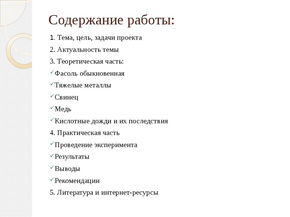 Содержание работы: 1. Тема, цель, задачи проекта 2. Актуальность темы 3. Теор...
