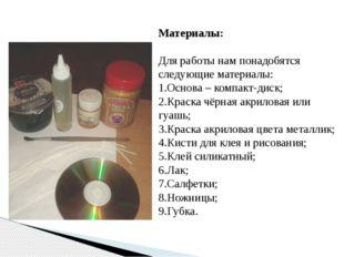 Материалы: Для работы нам понадобятся следующие материалы: 1.Основа – компак