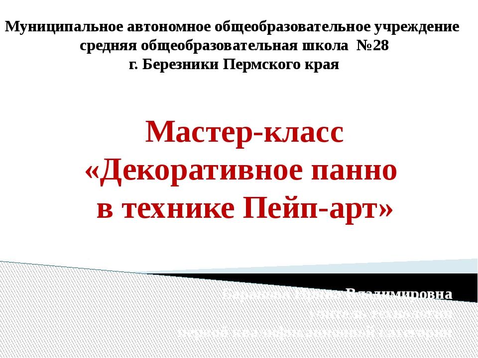 Баранова Ирина Владимировна учитель технологии первой квалификационной катег...