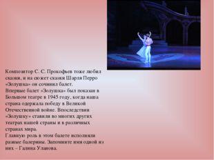 Композитор С. С. Прокофьев тоже любил сказки, и на сюжет сказки Шарля Перро «