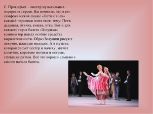 С. Прокофьев – мастер музыкальных портретов героев. Вы помните, что в его сим