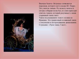 Вначале балета «Золушка» появляется персонаж, которого нет в сказке Ш. Перро.