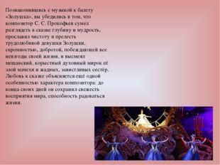 Познакомившись с музыкой к балету «Золушка», вы убедились в том, что композит