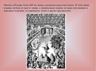 Именно в Италии, более 400 лет назад, и родилось искусство балета. В этой стр