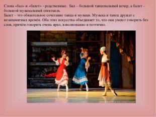 Слова «бал» и «балет» - родственные.Бал – большой танцевальный вечер,а бал
