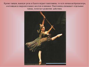 Кроме танцев, важную роль в балете играет пантомима, то есть немая актёрская