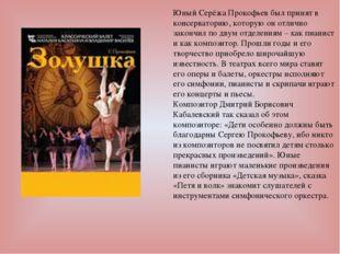 Юный Серёжа Прокофьев был принят в консерваторию, которую он отлично закончил