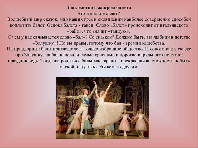 Знакомство с жанром балета Что же такое балет? Волшебный мир сказок, мир наш...