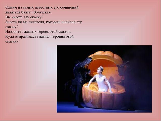 Одним из самых известных его сочинений является балет «Золушка». Вы знаете эт...