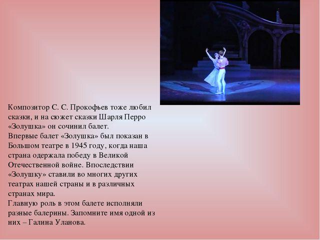 Композитор С. С. Прокофьев тоже любил сказки, и на сюжет сказки Шарля Перро «...